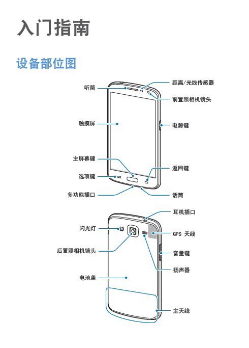 三星SM-G7108V手机使用说明书
