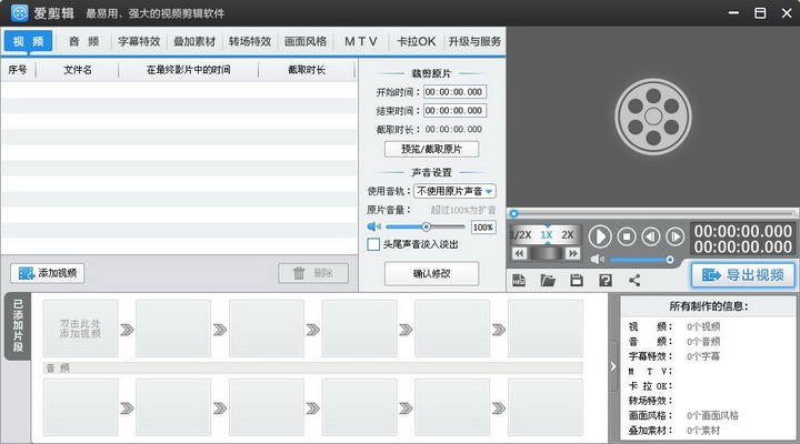 爱剪辑(免费视频剪辑软件)