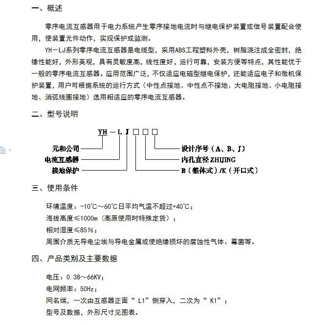 元和YH-LJK240零序电流互感器使用说明书