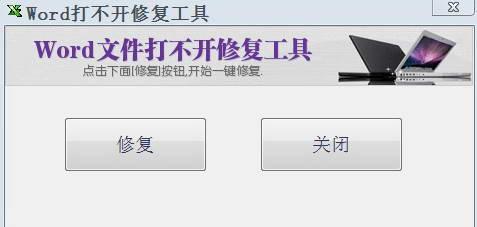 Word打不开(修复工具)