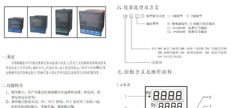 狮威CD100智能温控器使用说明书