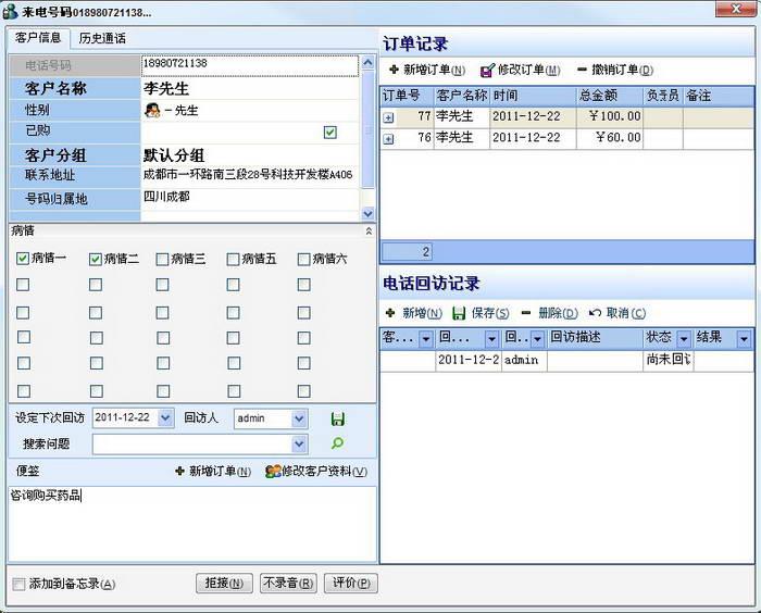 胜威医药行业电话客服系统