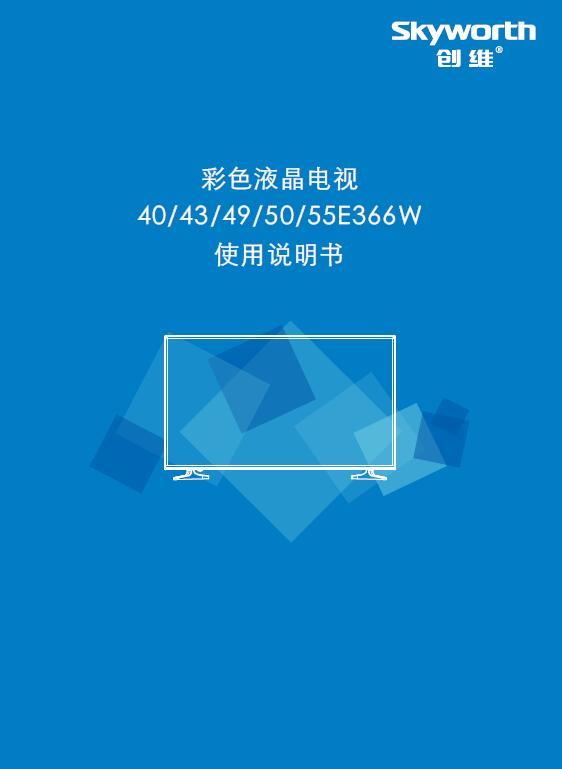 创维40E366W液晶彩电使用说明书
