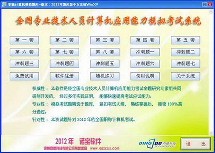 2012年全国职称计算机考试题库版