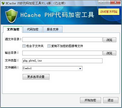 易盾PHP代码加密工具