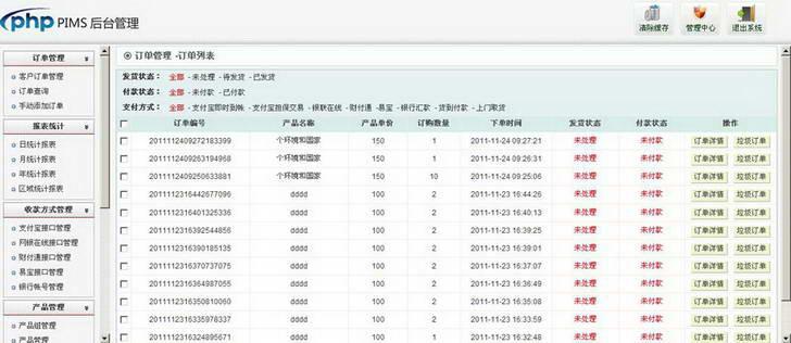 PIMS在线订单管理系统
