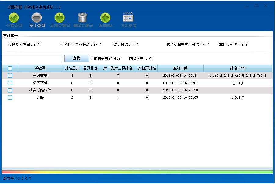 开眼数据自然排名查询系统