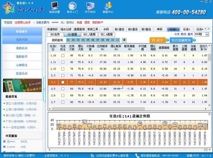 浙江快乐彩软件