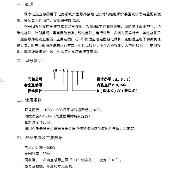 元和YH-LJB200J零序电流互感器使用说明书