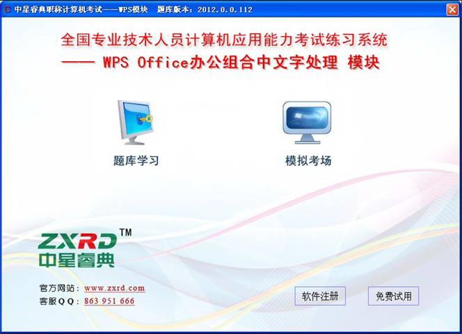 中星睿典计算机考试软件