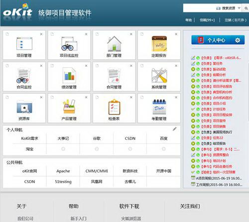oKit项目管理软件