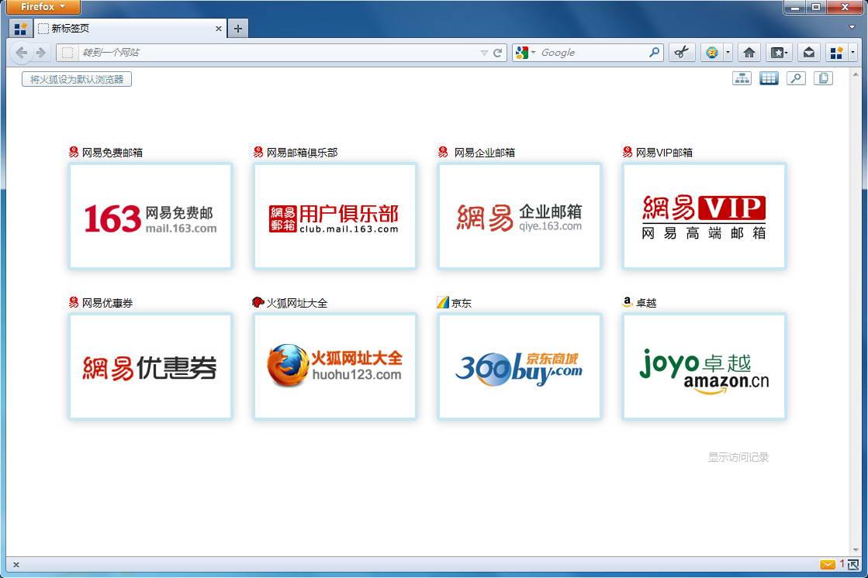 火狐浏览器网易邮箱专属版