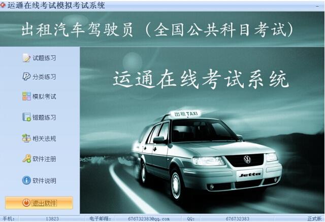 出租汽车驾驶员从业资格考试系统(全国公共科目版)