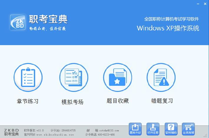 职称计算机考试模拟软件免费版PowerPoint2003模块