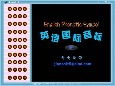 英语音标学习殿堂