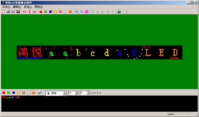 鸿悦LED智能排点软件