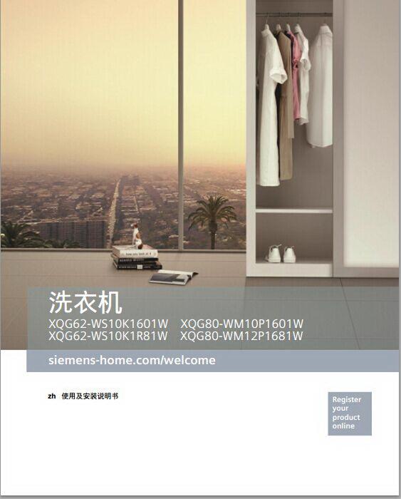 西门子XQG62-WS10K1601W洗衣机使用说明书