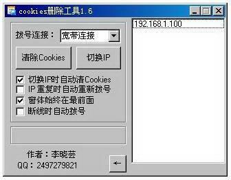 Cookies删除工具