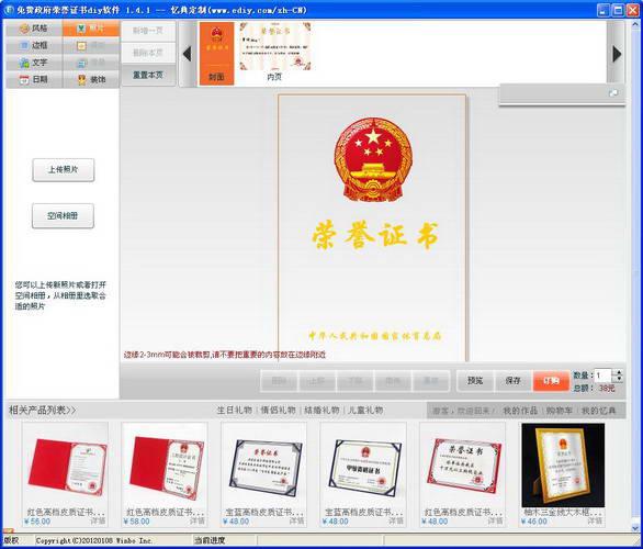 政府荣誉证书设计软件