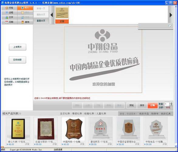 免费企业奖牌diy设计软件