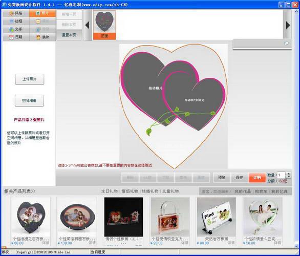 板画diy设计软件