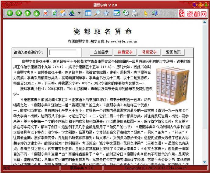 康熙字典在线版