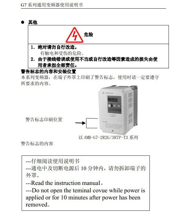 安邦信AMB-G7-220G-T12变频器使用说明书