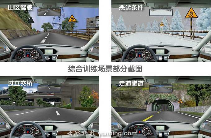 友友车友配套模拟学车软件