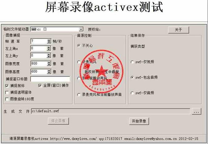 靖源屏幕录像专家activex控件sdk