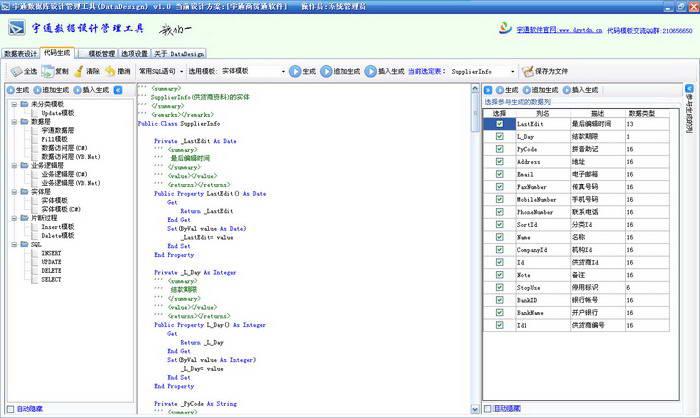 宇通数据库设计工具(DataDesign)