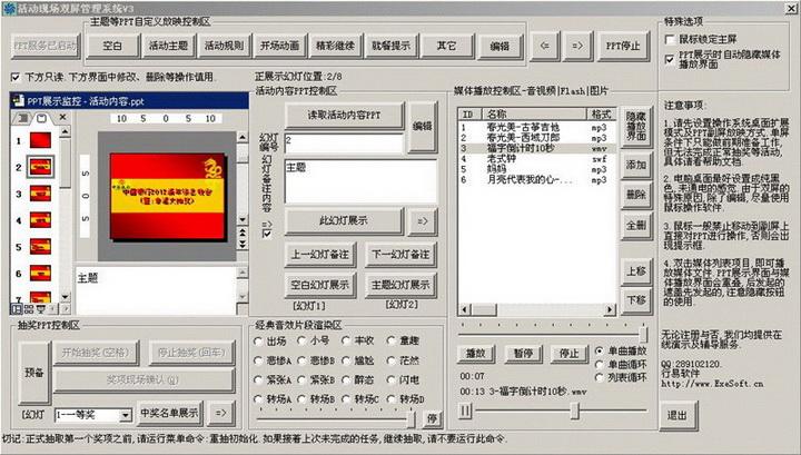 活动现场双屏管理系统-多线程抽奖版