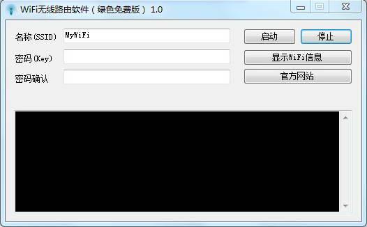 WiFi无线路由软件