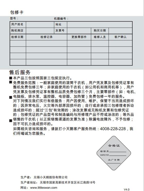 小天鹅th60-z020洗衣机使用说明书