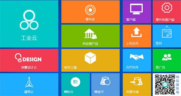 3DSource零件库客户端
