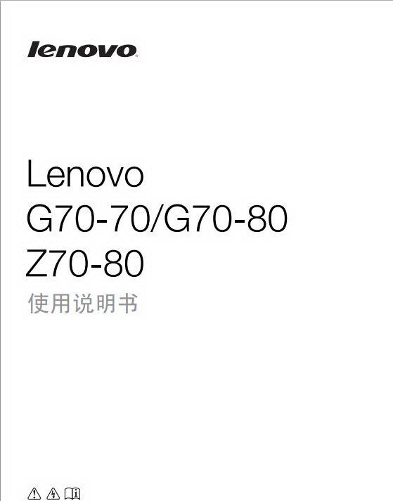 联想G70-80笔记本电脑使用说明书
