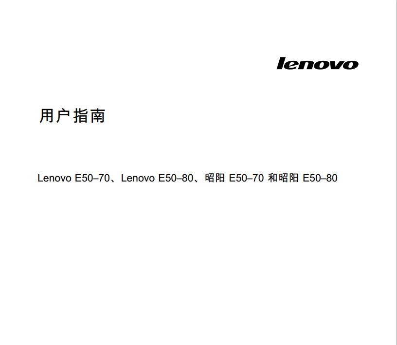 联想昭阳E50-70笔记本电脑使用说明书