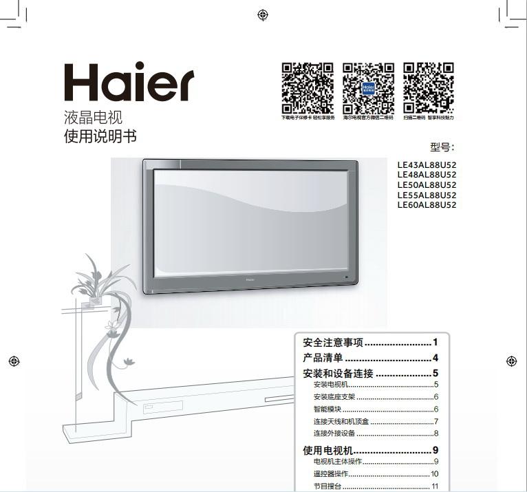 海尔LE50AL88U52液晶彩电使用说明书