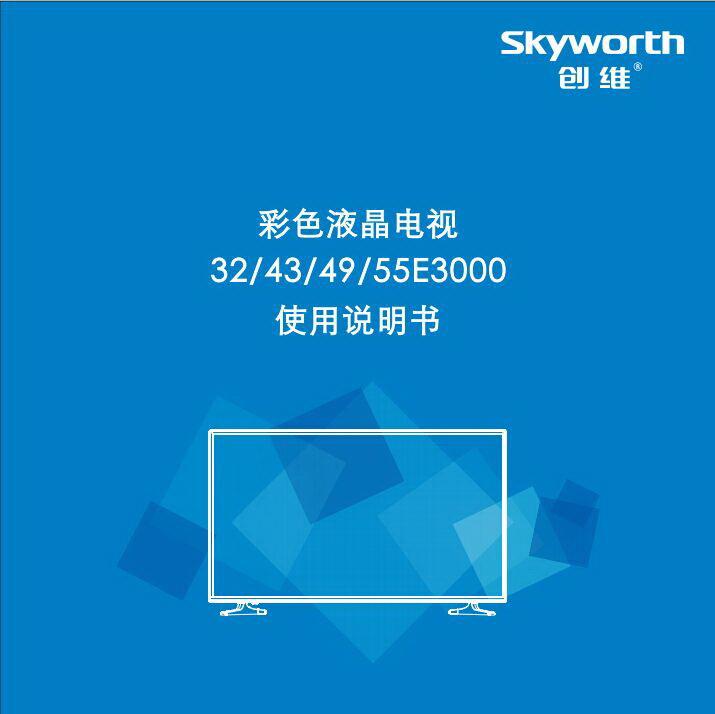 创维32E3000液晶彩电使用说明书