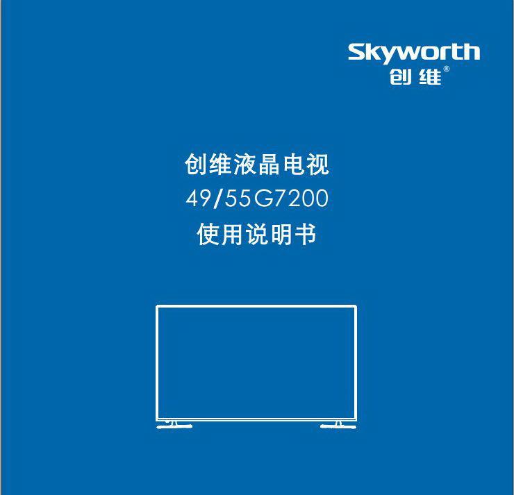 创维55G7200液晶彩电使用说明书