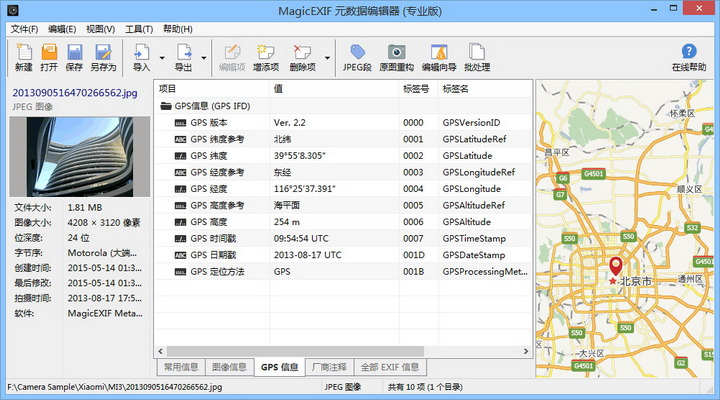 magicexif元数据编辑器(exif信息修改器)