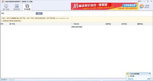 小脑袋关键词排名查询软件(搜狗)