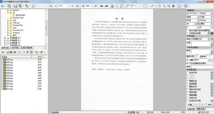 Linkey PDF阅读器 9.2