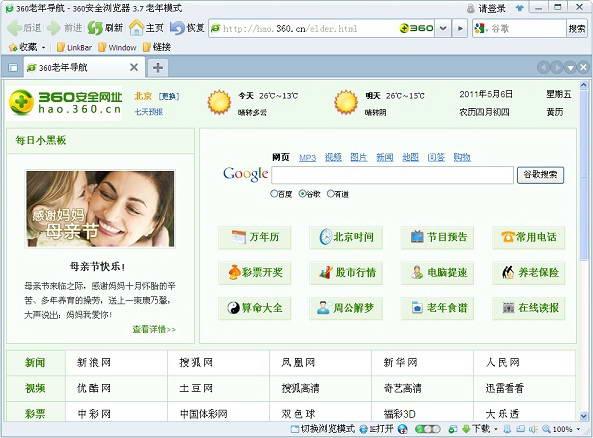 360瀏覽器老年人專版