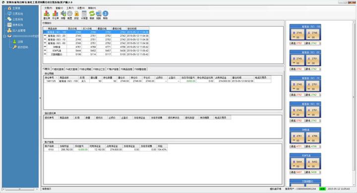 石油投资模拟交易软件