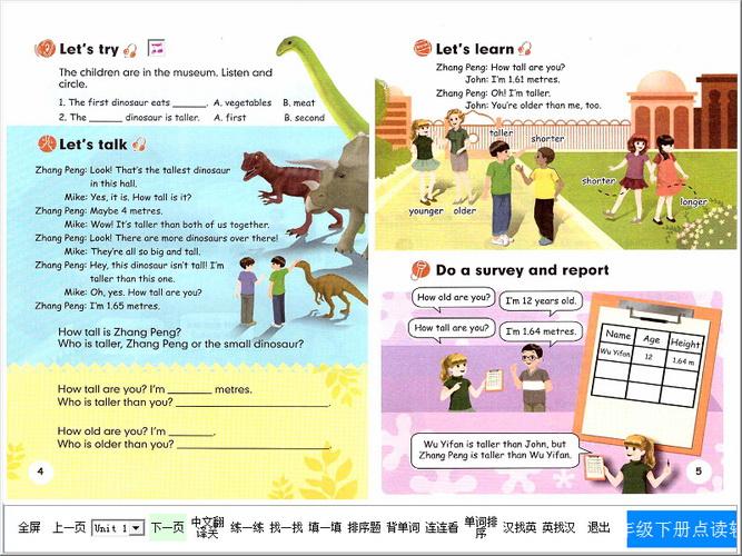 人教版pep小学英语六年级下册点读软件