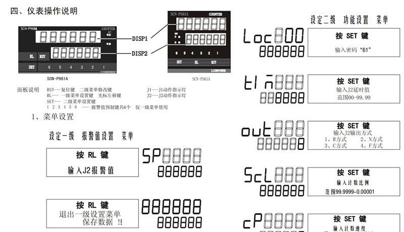 狮威SCN-PS61A全智能单段计数器使用说明书