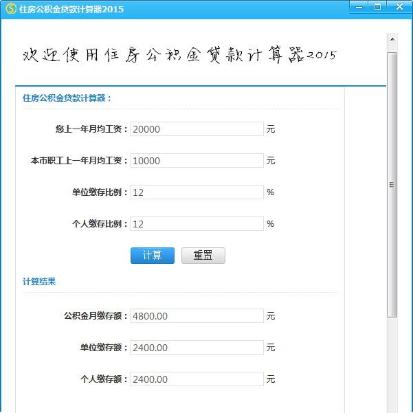住房公积金贷款计算器
