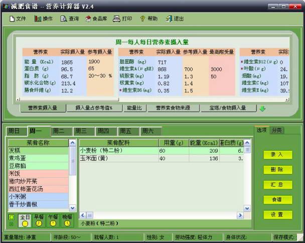营养计算器(标准版)