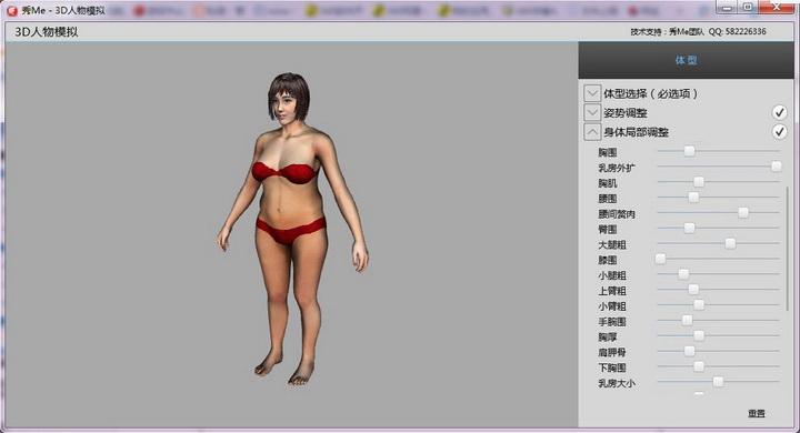 秀Me 3D人模生成器