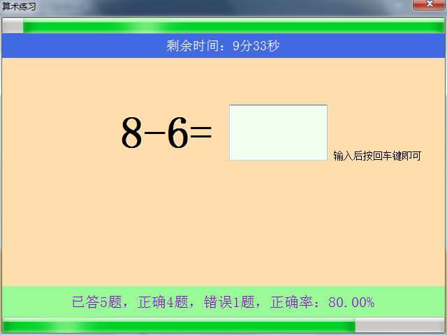 儿童算术练习软件